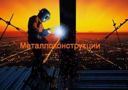 Металлоконструкции Михайловск